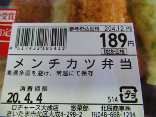 102  脅威の値段(1)