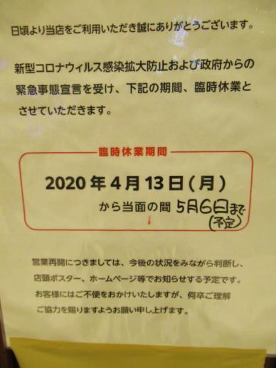 202  臨時休業(1)