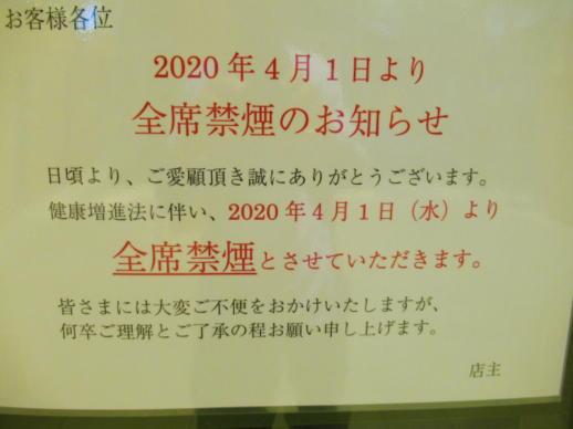 202  全席禁煙(1)
