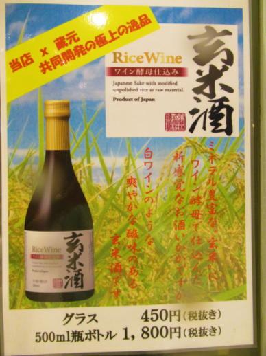 202  玄米酒(1)