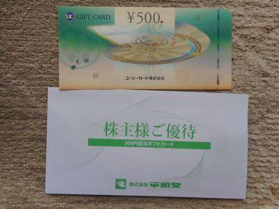 DSCN1808[1]