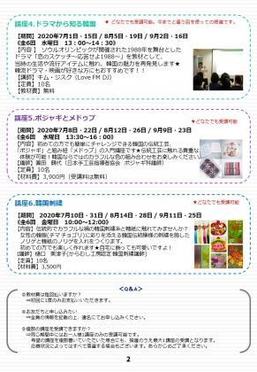 韓国観光公社福岡 コリアプラザ 定期文化講座 2020年7~9月