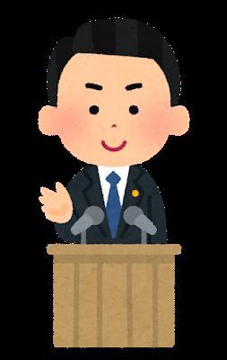 kid_job_boy_seijika.png