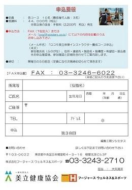 ロコモ認定インストラクター申し込みJPEG(第38回)