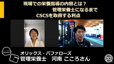 NSCAジャパン キャリアインタビューVol3 河南こころ氏 WEB用