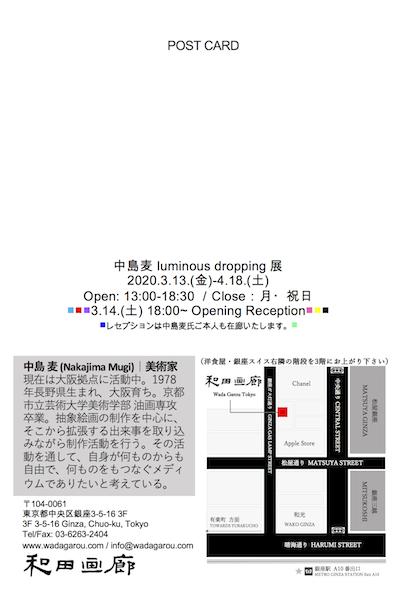 中島麦_nakajimamugi_展DM2020_和田画廊02