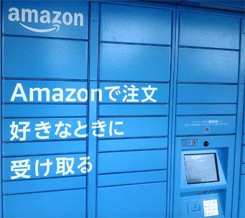 Amazon-Hub.jpg