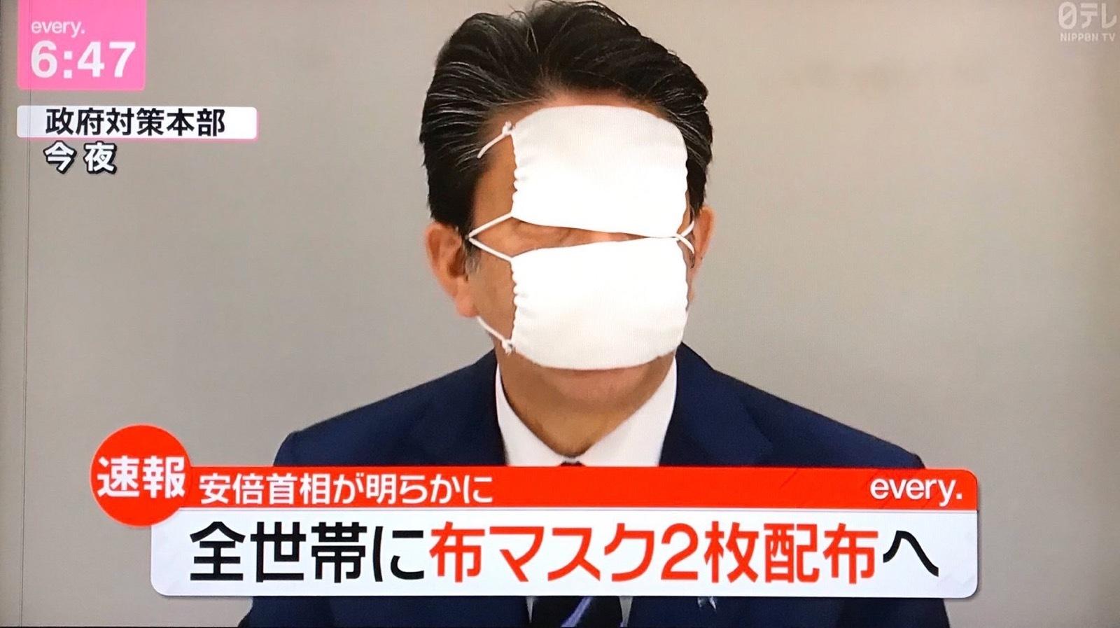 安倍マスク2枚