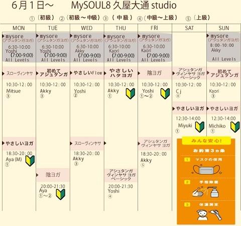 schedule6月ブログ