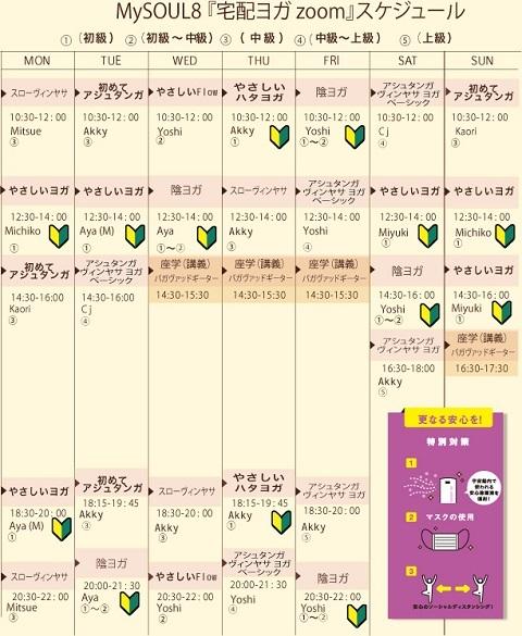 schedule6月宅配ブログ