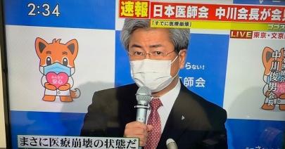 医療崩壊日本医師会中川会長コロナ禍非常事態宣言記者会見
