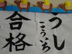 1/7(木)書初め(デイサービス)