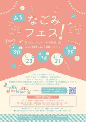 ぷちなごみフェス2021