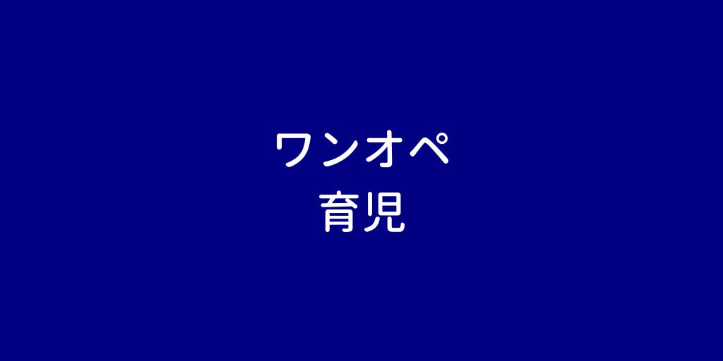 wanope (1)