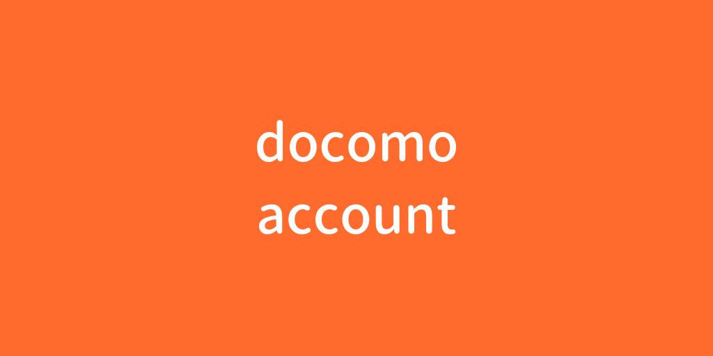 docomoac.png