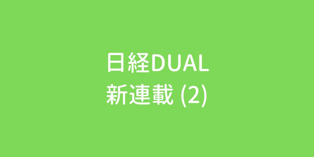 dual2.png