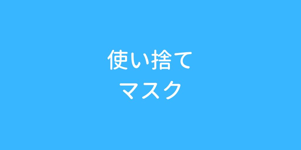 s-usemask.png
