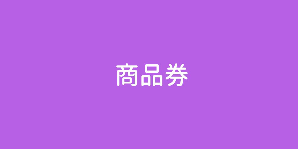 syouhinken.png