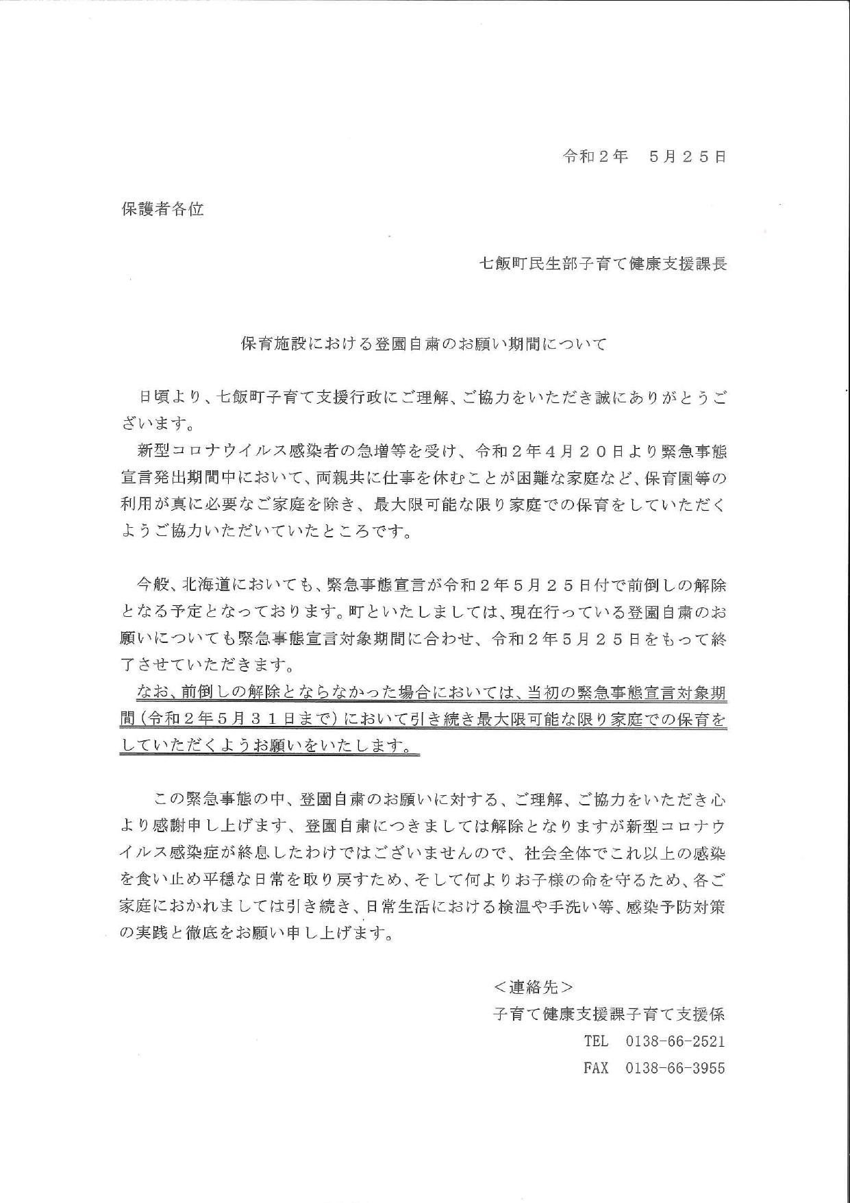 〜 お知らせ 5/25 (月) 〜