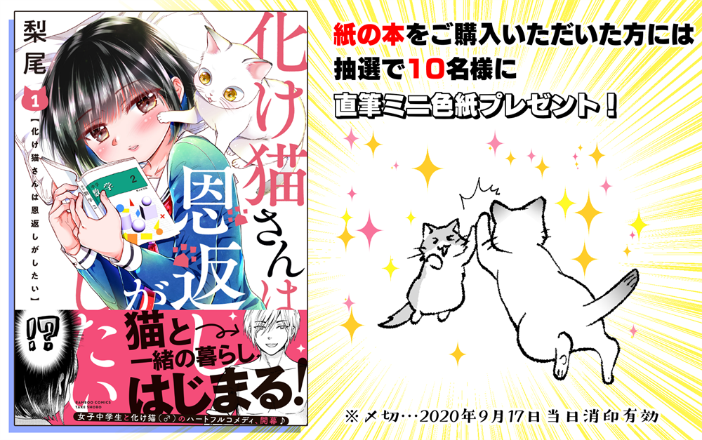 t化け猫1巻色紙プレゼント