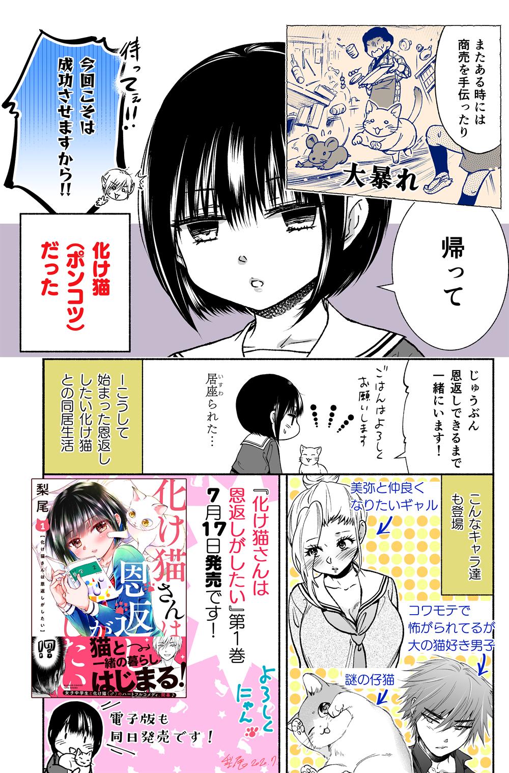 t化け猫1巻宣伝漫画_2