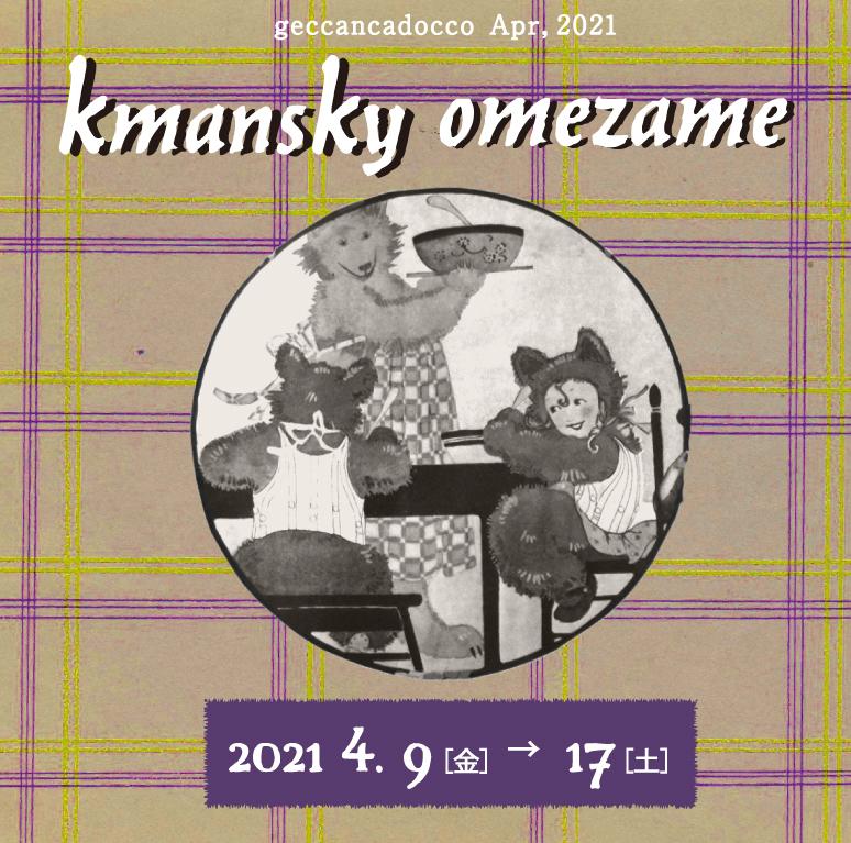 kmansky_omezame_web01.jpg