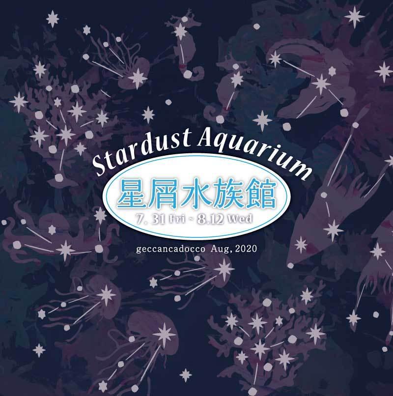 stardustaquarium_omote_web.jpg