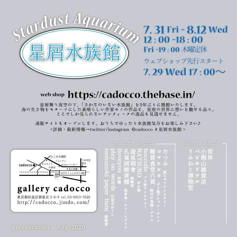 stardustaquarium_ura_web02.jpg