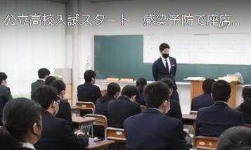 神奈川 県 公立 高校 入試 2021