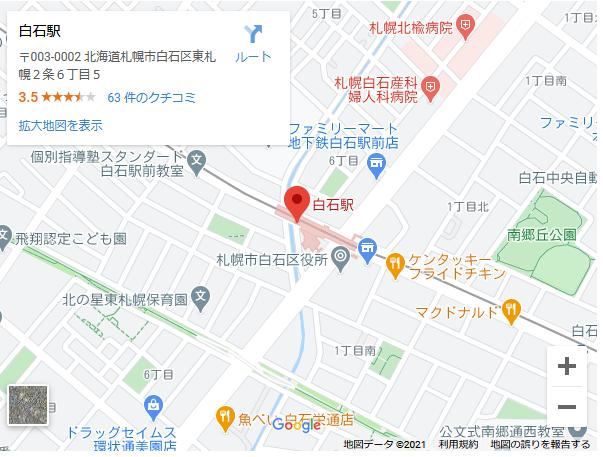 shiraishiti.png