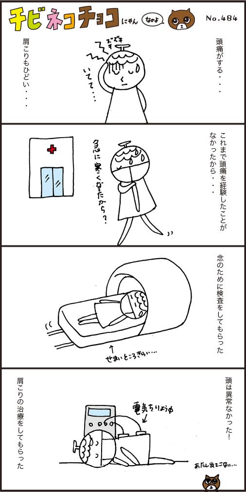 初めての頭痛・・・めっちゃ痛い