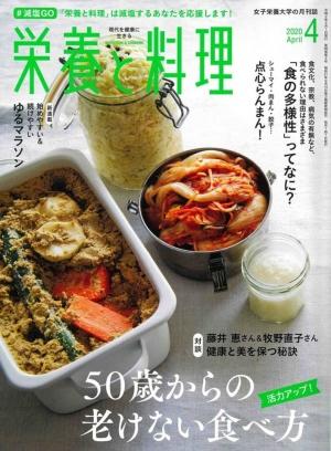 栄養と料理月刊誌