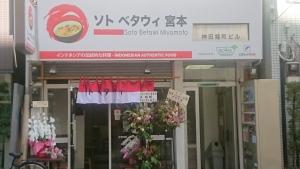 ソトベタウイ宮本_外観