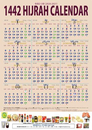 ヒジュラカレンダー2021二宮