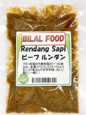 【NINO】冷凍ルンダンサピ