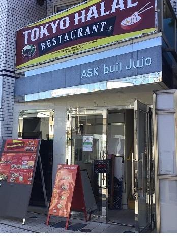 Tokyo-Halal-Restaurant01.jpg