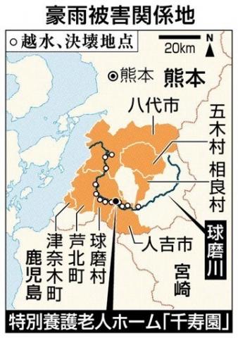 令和2年7月豪雨熊本県災害義援金