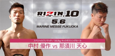 RIZIN10の那須川天心vs中村優作戦