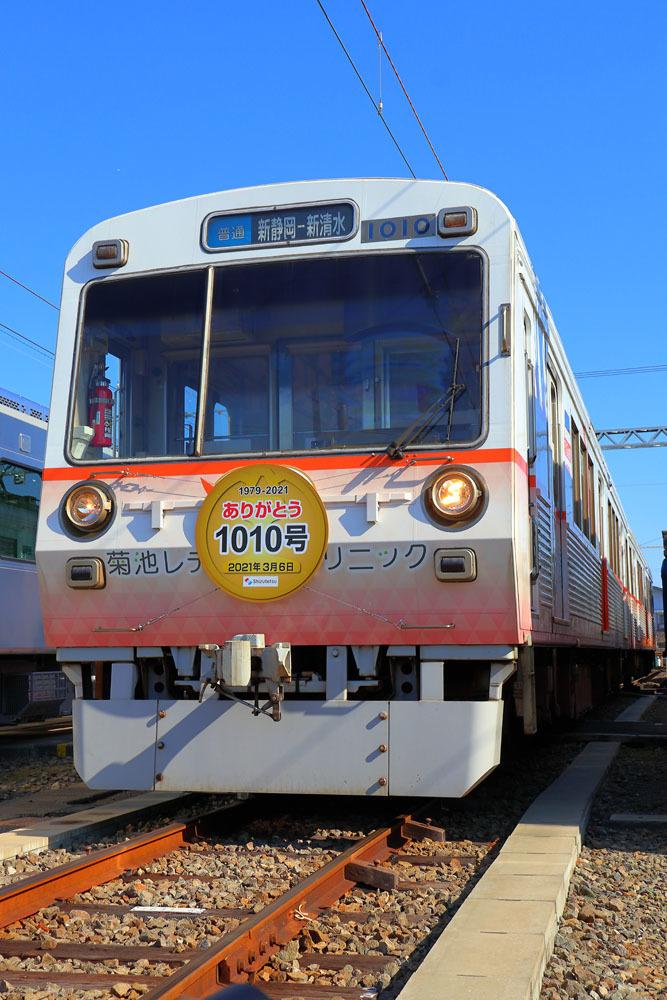 210220_静岡鉄道1010