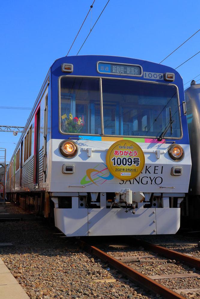 210220_静岡鉄道1009