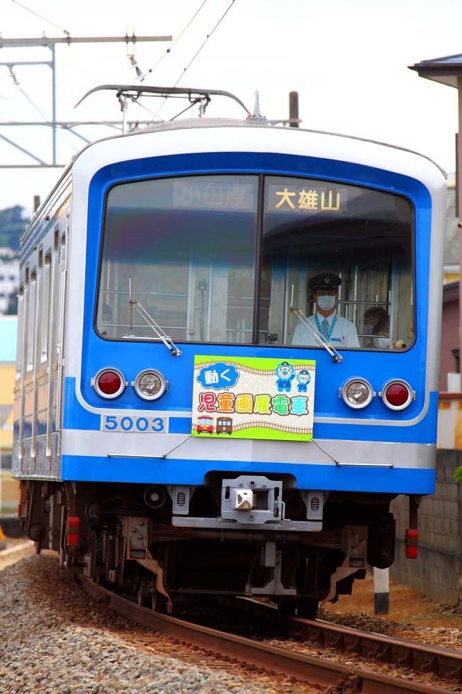 201018_大雄山線_絵画展電車縦アップ