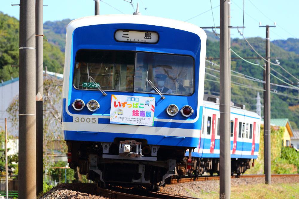 201025_駿豆線絵画電車2