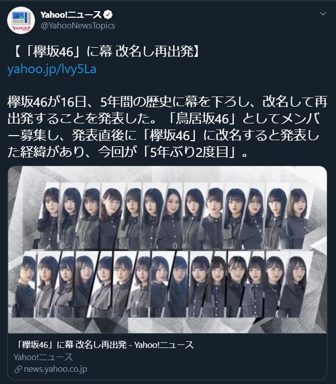 イジメファイブ 名前 欅坂