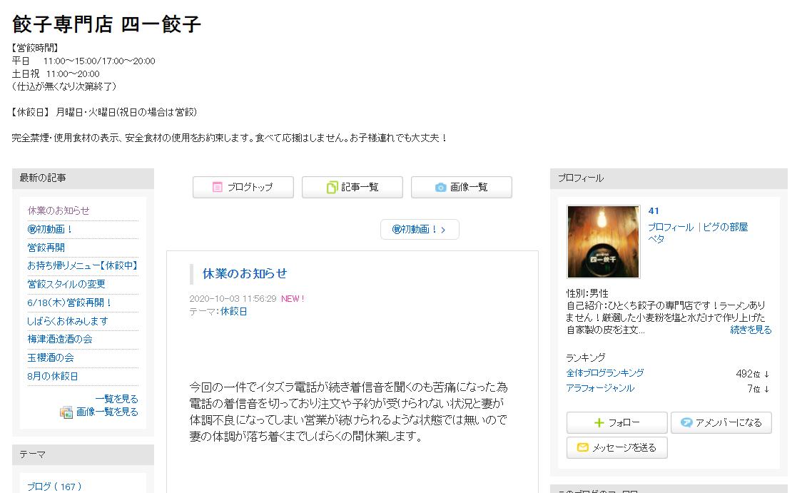 餃子 尾道 ホリエモン