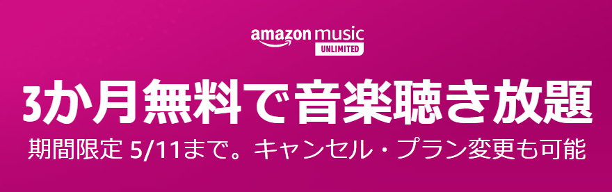 Amazon Music Unlimited スチールブック