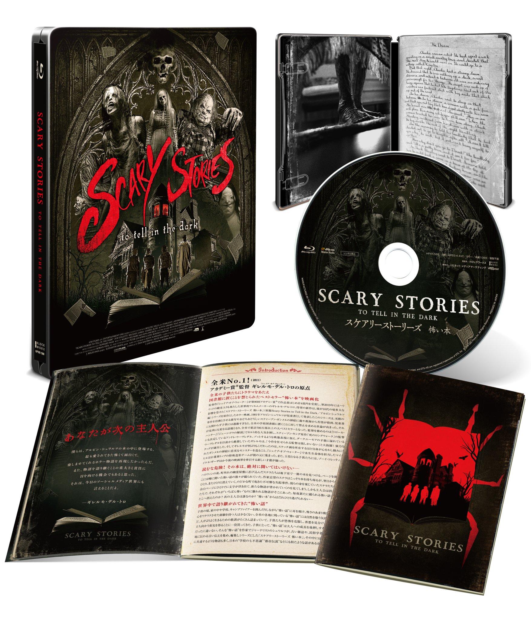 スケアリーストーリーズ 怖い本 スチールブック Scary Stories to Tell in the Dark Japan JP steelbook