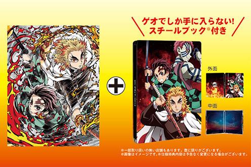 劇場版「鬼滅の刃」無限列車編 ゲオ GEO スチールブック Demon Slayer Japan steelbook