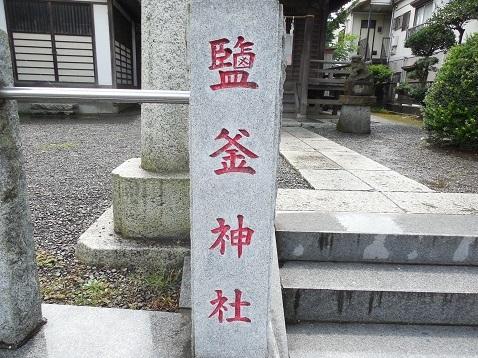 鹽釜神社@鎌倉市b