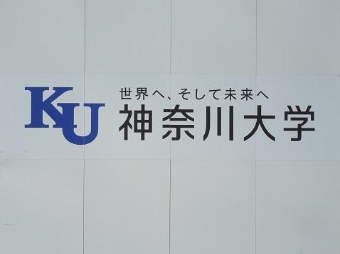 神奈川大学のロゴとマーク