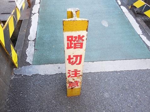京急本線の生麦第五踏切@横浜市神奈川区c